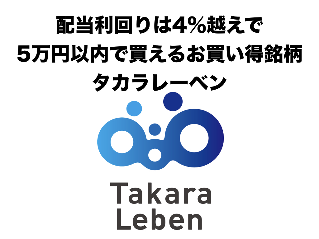 タカラ レーベン 株価