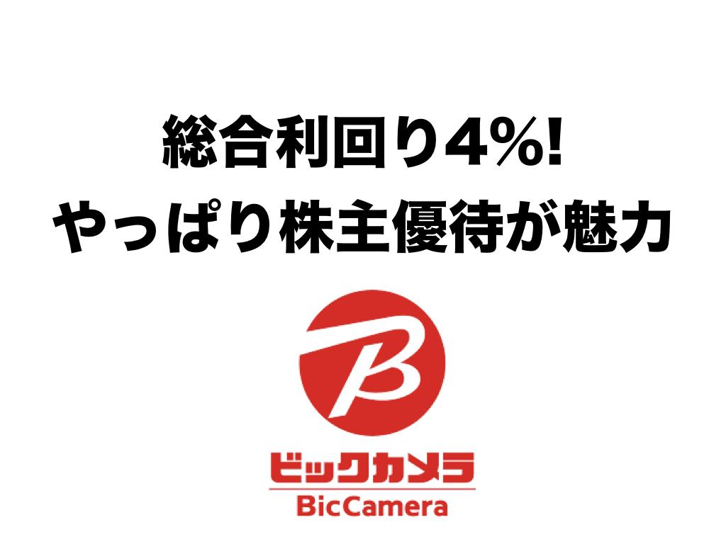 株価 ビックカメラ の