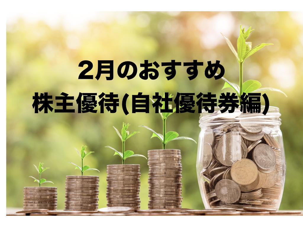 優待 2 月 株主