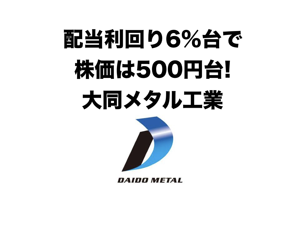 株価 愛知 製鋼