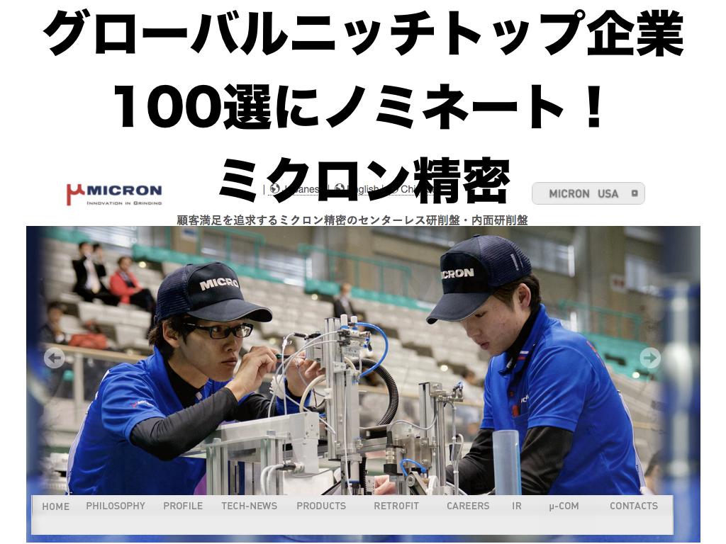 グローバル ニッチ トップ 企業 100 選 2020年版「グローバルニッチトップ企業100選」を選定しました