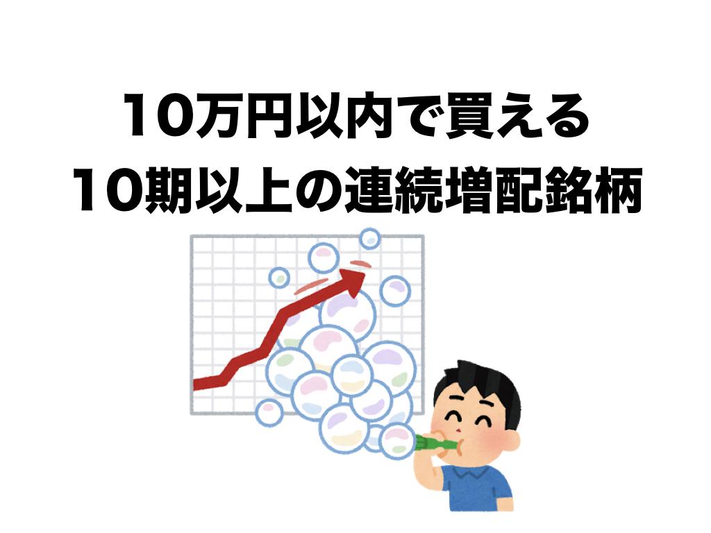 【長期投資家必見】10万円以内で買える10期以上の連続増配銘柄